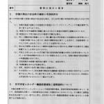 35.駒崎2