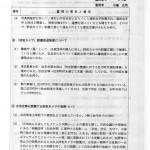 28 石橋(光)2/3