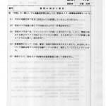 29 石橋(光)3/3