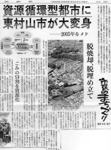 1996年9月23日 東京新聞多摩版 ※17年前の記事です