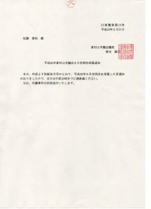 議長による招集通知