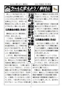 52号1面(2014年新春)
