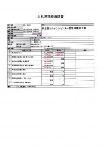 リサイクルセンター管理棟建設工事入札調書