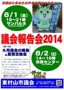 議会報告会2014年8月ポスター兼チラシ (オモテ)