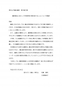 議長選所信表明の場を設けることについて(25年5月)