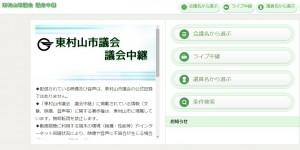 議会中継TOP画面