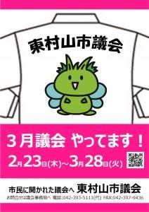 議会開会ポスター
