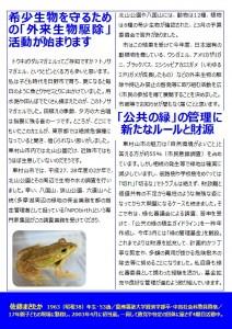 70号(2017年5月1日)2ページ