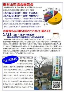 70号(2017年5月1日)3ページ
