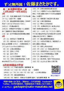 70号(2017年5月1日)4ページ