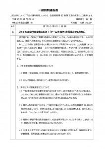 一般質問通告書1ページ目