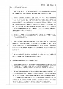 一般質問通告書2ページ目