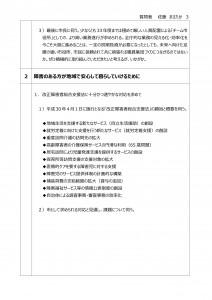 一般質問通告書3ページ目