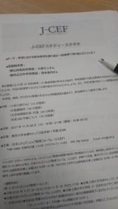 東大勉強会J-CEF2