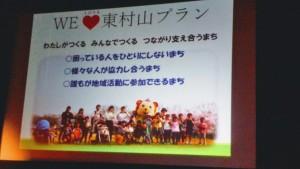 We Love東村山プラン