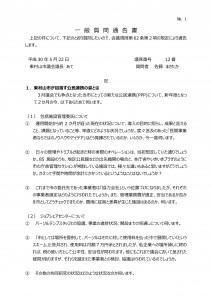 一般質問通告書1