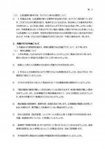 一般質問通告書2