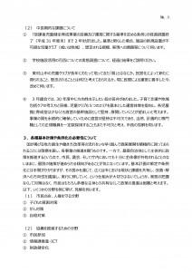 一般質問通告書3
