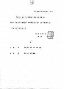 市長招集告示001