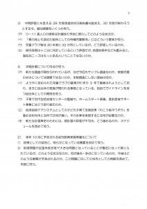 一般質問2ページ目