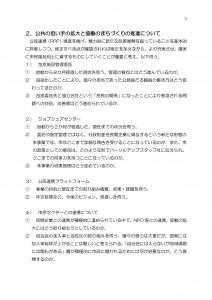 一般質問3ページ目