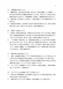 一般質問4ページ目